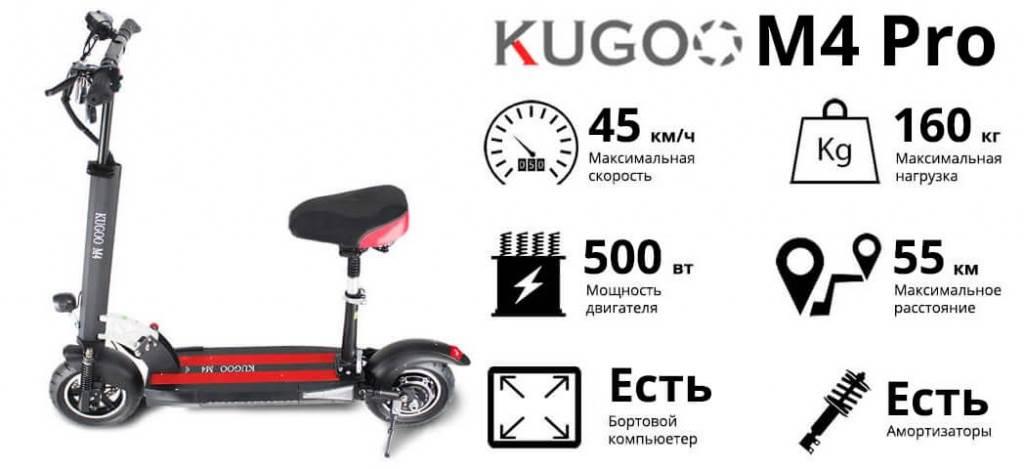Электросамокат Kugoo M4 Pro Black