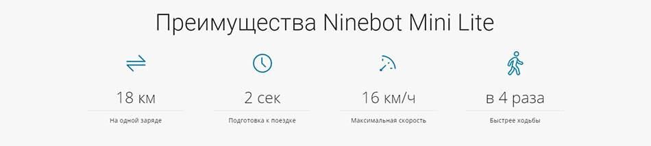 ninebot mini lite